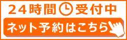 関内駅のイケダ歯科医院 歯科/歯医者の予約はEPARK歯科へ