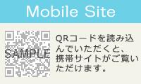 Mobile Site QRコードを読み込んでいただくと、携帯サイトがご覧いただけます。