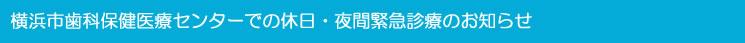 横浜市歯科保健医療センターでの休日・夜間緊急診療のお知らせ